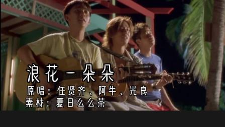 任贤齐、阿牛、光良三人同唱《浪花一朵朵》,前奏响起时醉人心扉0