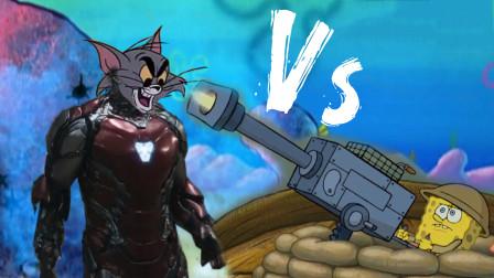 猫和老鼠四川话搞笑配音 第一季 第136集 汤姆猫变成钢铁侠VS海绵宝宝