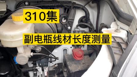 310, 副电瓶锂电系统, 线路长度如何测量, 房车床车通用方法,