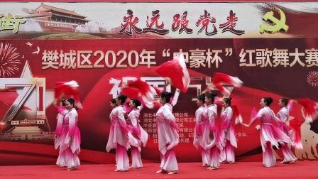 """2020年樊城区""""中豪杯""""红歌舞大赛参赛节目,风采艺术团舞蹈《盛世千红》"""