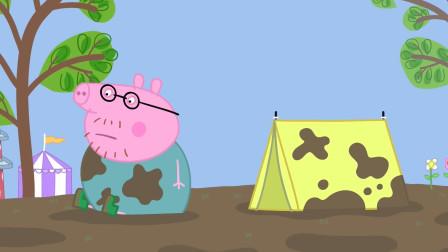小猪佩奇爸爸摔了一身泥巴