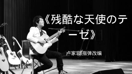 【指弹】新世纪福音战士OP《残酷な天使のテーゼ》卢家宏改编!