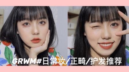【肉思】GRWM/新手简单出门日常 妆/唠嗑/整牙牙套正畸/关于如何护发