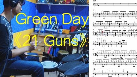 爵士鼓架子鼓演奏Green Day 《21 Guns》带完整动态鼓谱