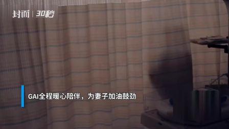 30秒丨《新生日记2》更新 GAI老婆生产过程曝光