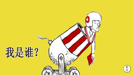 """一部阐述""""我是谁""""的动画,作家为翻红,把自己装进点燃的炮筒里"""
