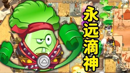 植物大战僵尸2:传送带还得靠菜问,太能打了!