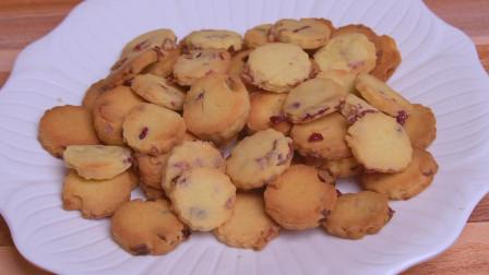 教你在家做蔓越莓曲奇饼干,配方正宗,简单美味,好吃到停不下来