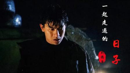 时隔30年刘德华《一起走过的日子》,再次响起,又勾起多少人的回忆?