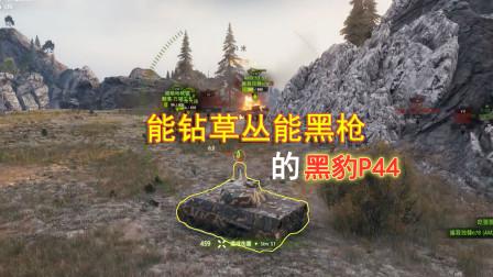 坦克世界:P44黑豹,能钻草丛能黑枪,还有一波小爆发