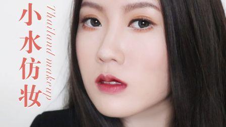 大鼻头女孩变美法则|泰国初恋脸小水仿 妆|戏精up在线解说