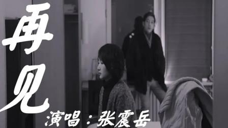 张震岳经典歌曲《再见》一开口全是回忆,致敬逝去的青春