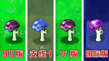 植物大战僵尸:哪个版本中的胆小菇,攻击伤害最高了!