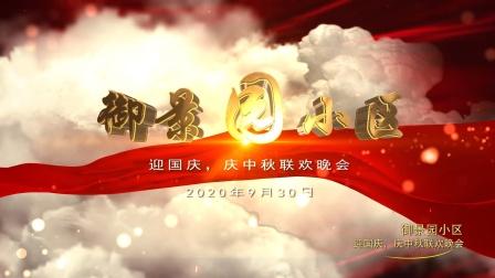 御景园小区迎国庆,庆中秋联欢晚会