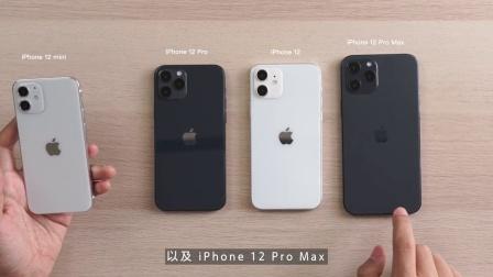 搞机零距离: iPhone 12大预测! 5.4英寸mini机型首次登场