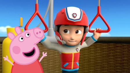 小猪佩奇和汪汪队立大功莱德一起操控热气球