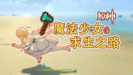 原神公测:元素魔法大陆的求生之路,这游戏还能这么玩?