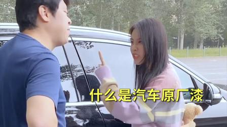 闺女修车被谝是原厂漆,后悔莫及,司机朋友们修理时要注意