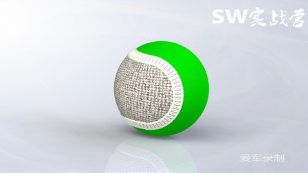SolidWorks入门教程,网球,投影曲线和曲线驱动命令完成