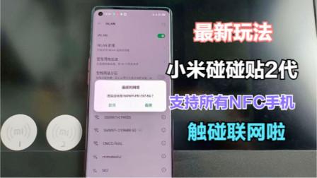 小米碰碰贴2代创新玩法,非小米手机也能NFC触碰联网,附详细教程