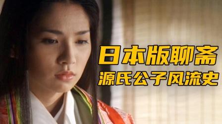 历史上最早的写实长篇小说《源氏物语》日本源氏公子的风流史