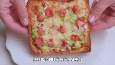 早餐又添新吃法,1分钟学会在家做吐司披萨,比外面卖的还好吃