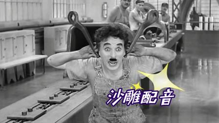 天不怕地不怕,就怕卓别林开口讲四川话