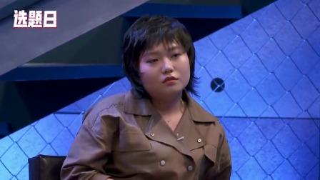 脱口秀大会:李雪琴的套路,办猪吃?