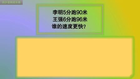 三年级数学:李明5分跑90米,王强6分跑96米,谁更快