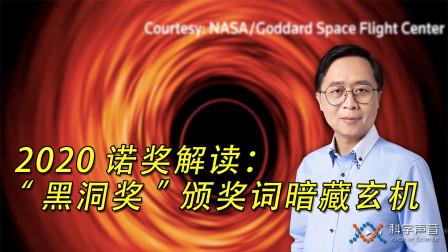 """2020 诺贝尔物理学奖公布,""""黑洞奖""""颁奖词暗藏玄机"""