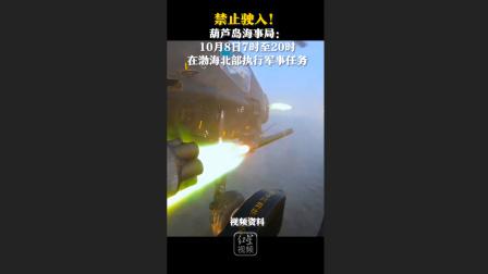 禁止驶入!葫芦岛海事局:10月8日在渤海北部执行军事任务