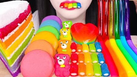 【咀嚼音】小熊橡皮软糖、果冻面条、彩虹千层蛋糕、马卡龙、酸果冻管