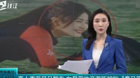 """真人秀节目又翻车 女明星带 妆亲吻海豚被批""""蠢又恶"""""""