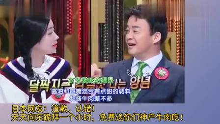 老外看中国:韩国人看见梅菜扣肉真是喜欢,外国网友:真想嫁到中国去!