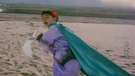 经典武侠《醉鬼张三》:恶霸投靠了洋人,没成想在了姑娘的剑下