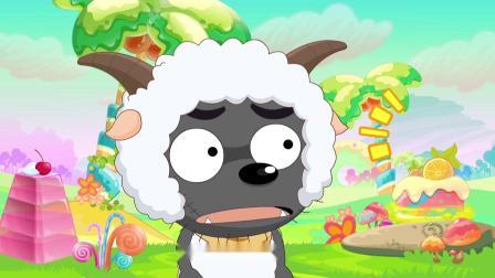 灰太狼假扮小羊,却失去了狼牌武器的专利权,被包包大人惩罚惨了