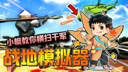 手残大乱斗-逍遥小枫篇 第4集 小枫教你玩转越南战争!