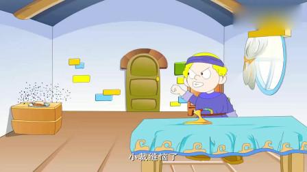 童话故事:小裁缝,就自以为是,在胸口绣了一下七个