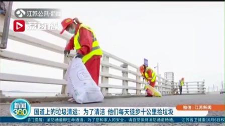 """为了石臼湖""""天空之镜""""的清洁 他们每天冒着危险走十公里捡垃圾"""