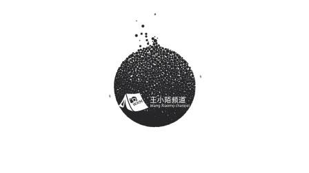 王小陌频道,新片尾logo设计
