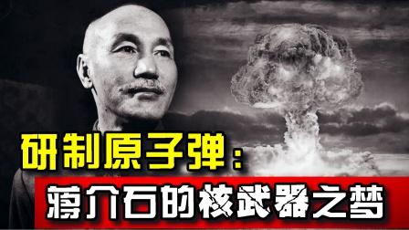 """""""黄粱一梦"""":蒋介石的原子弹研究尝试"""