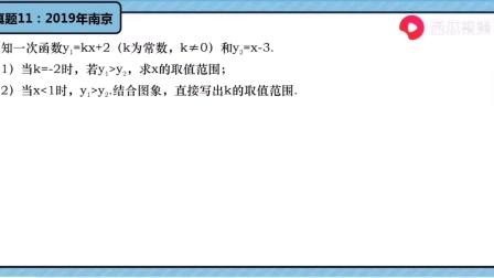 初中数学中考实战《一次函数》第四讲
