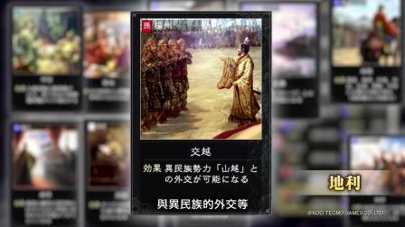 【游民星空】《三国志14:威力加强版》中字预告