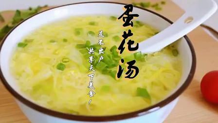 分享蛋花汤的做法,1个鸡蛋就能做一锅,漂亮又嫩滑,清淡又健康