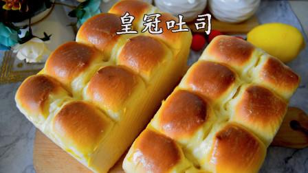 皇冠吐司面包怎么做?用这个配方,奶香浓郁,柔软拉丝,试做一下