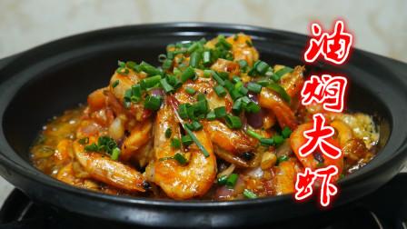 大厨教你在家做油焖大虾,做法简单,教程清晰,比饭店做的还香