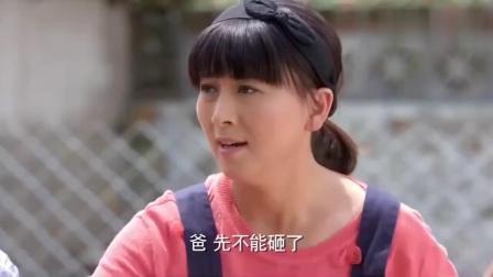 女怕嫁错郎:胡彩凤为不亏钱,把丧事用品搬蓝月家,太不吉利了