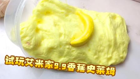 测评艾米家起泡胶,开盖满满香蕉香味,9.9一大盒买得值吗?