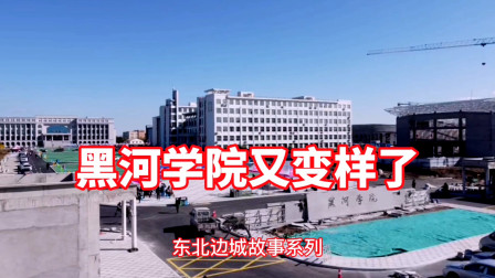 黑河学院又双叒叕变样了!中国最北大学今天迎新生,老同学很感慨