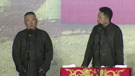 郭德纲:于谦他爸总去泰国啊,到七十岁就成沙皮狗了